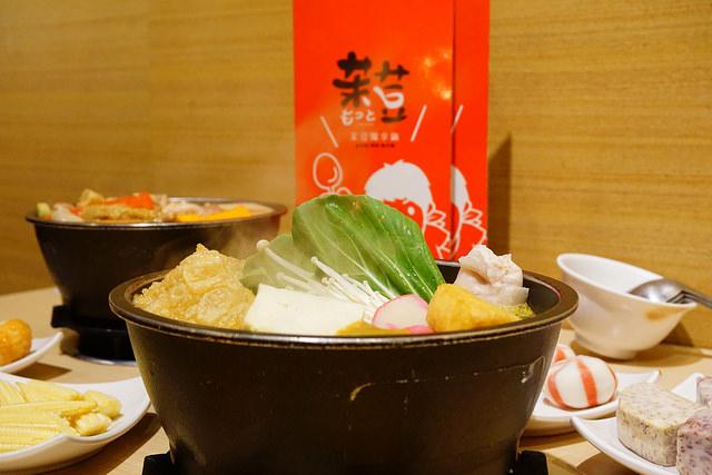 茉荳獨享鍋